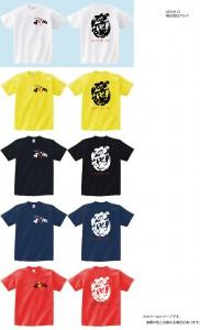 ガッチリ隊Tシャツ デザイン(案)